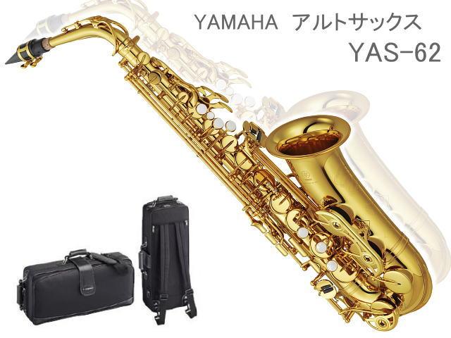 YAMAHA アルトサックス YAS-62 (ヤマハ YAS62)【お取り寄せとなります】