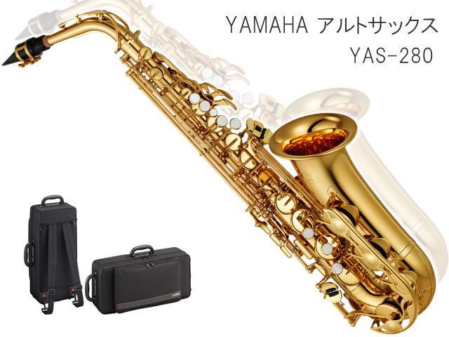 YAMAHA アルトサックス YAS-280 スタンダードモデル (ヤマハ YAS280)
