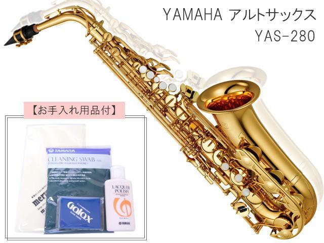【送料無料】YAMAHA アルトサックス YAS-280 スタンダードモデル お手入れ用品付きセット (ヤマハ YAS280-set)