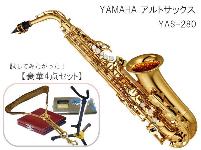 【送料無料】YAMAHA (ヤマハ アルトサックス YAS-280 豪華4点セット付き! スタンダードモデル YAS-280 (ヤマハ YAS280)【ラッキーシール対応】, シモギョウク:c8a9156c --- officewill.xsrv.jp