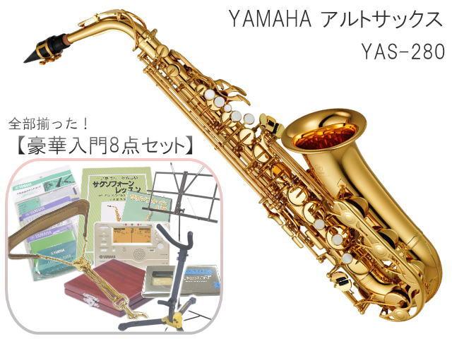 【送料無料】YAMAHA アルトサックス YAS-280 豪華初心者8点セット付き! スタンダードモデル (ヤマハ YAS280)