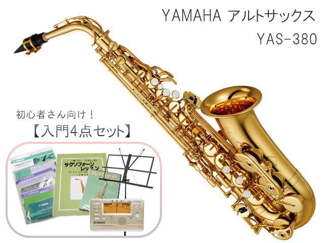 【送料無料】YAMAHA アルトサックス YAS-380 初心者4点セット付き! スタンダードモデル 初めてのサックスに!(ヤマハ YAS380)■お取り寄せ