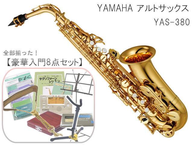 【送料無料】YAMAHA アルトサックス YAS-380 豪華初心者8点セット付き! スタンダードモデル (ヤマハ YAS380)■お取り寄せ【ラッキーシール対応】