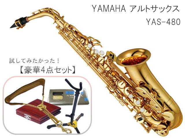 【送料無料】YAMAHA アルトサックス YAS-480 豪華4点セット付き! スタンダードモデル (ヤマハ YAS480)■お取り寄せ
