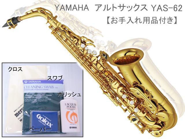 送料無料【お手入れ用品付】YAMAHA アルトサックス YAS-62 (ヤマハ YAS62) お手入れセット