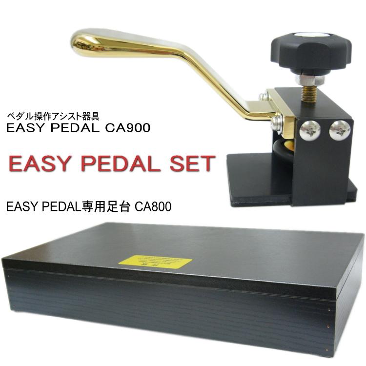 甲南 ピアノ補助ペダル:EASYPEDAL&専用スツール(CA900+CA800) イージーペダル ペダルアシスト器具【ラッキーシール対応】