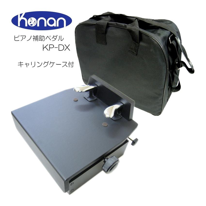 在庫あり【送料無料】ピアノ補助ペダル+ソフトケース【ハンドル昇降】KP-DX 台付きペダル