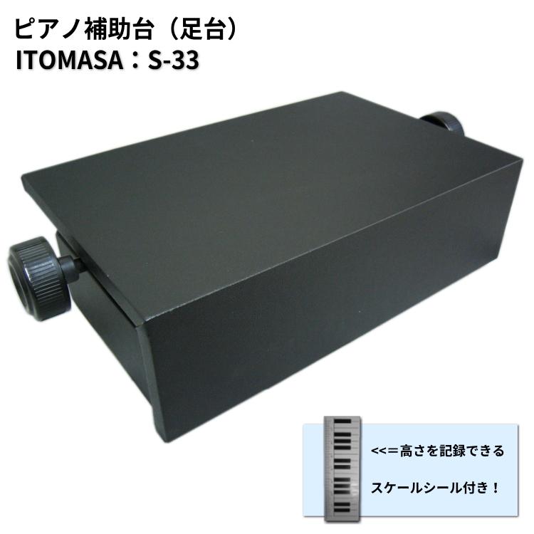 両ハンドルネジ式 昇降タイプ 身長:約110cm~130cm対象 両足ペタンと付く状態 在庫あり 送料無料 ピアノ S-33BK ピアノ用 足置き台 補助台 オンラインショップ 評価 イトマサ S33