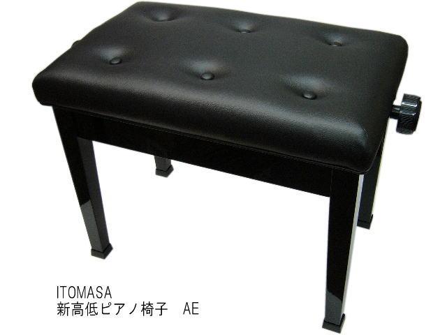 在庫あり■座部検品後出荷■ピアノ椅子 AE:木製高低自在角形 6ボタン座部両ハンドルタイプ/ピアノイス
