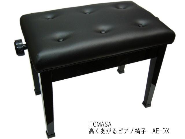 高く上がる ピアノ椅子 AE-DX/45cm~56cm昇降「床補強ボードと併用に最適なイス」イトマサ 高低自在