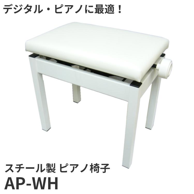 ショップ スチール製 組立式 片ハンドル昇降自在 激安超特価 5日間限定特価 送料無料 ピアノ椅子 AP-WH 角形 小型白色 高低自在 電子ピアノに最適ピアノイス