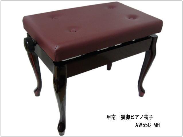 日本製■猫脚タイプ ピアノ椅子「甲南AW55C」マホガニー色/定番AW55Sのネコ脚タイプ