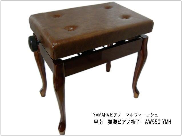 【在庫あり】日本製■猫脚タイプ ピアノ椅子「甲南AW-55C」ヤマハピアノAW55C用マホガニ色/定番AW55Sのネコ脚タイプ【ラッキーシール対応】