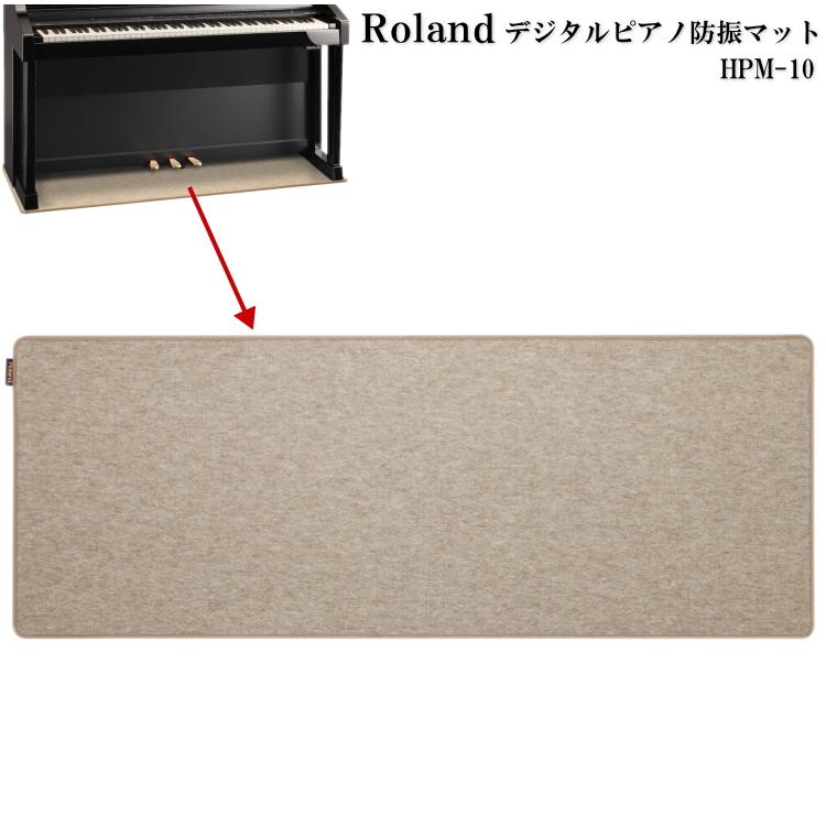 在庫あり【送料無料】ローランド HPM-10:電子ピアノ用 防振マット/デジタルピアノ用 防音マット(ジュータン)Roland HPM10【ラッキーシール対応】