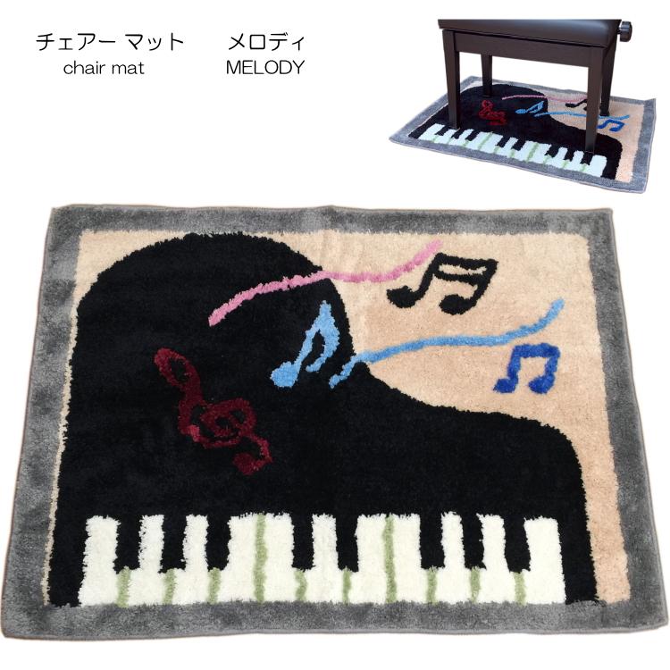 レビューを書けば送料当店負担 ストアー 90×65大き目サイズのピアノ椅子マット MELODY 在庫あり 送料無料 ピアノ椅子用ふわふわマット チェアーマット メロディ