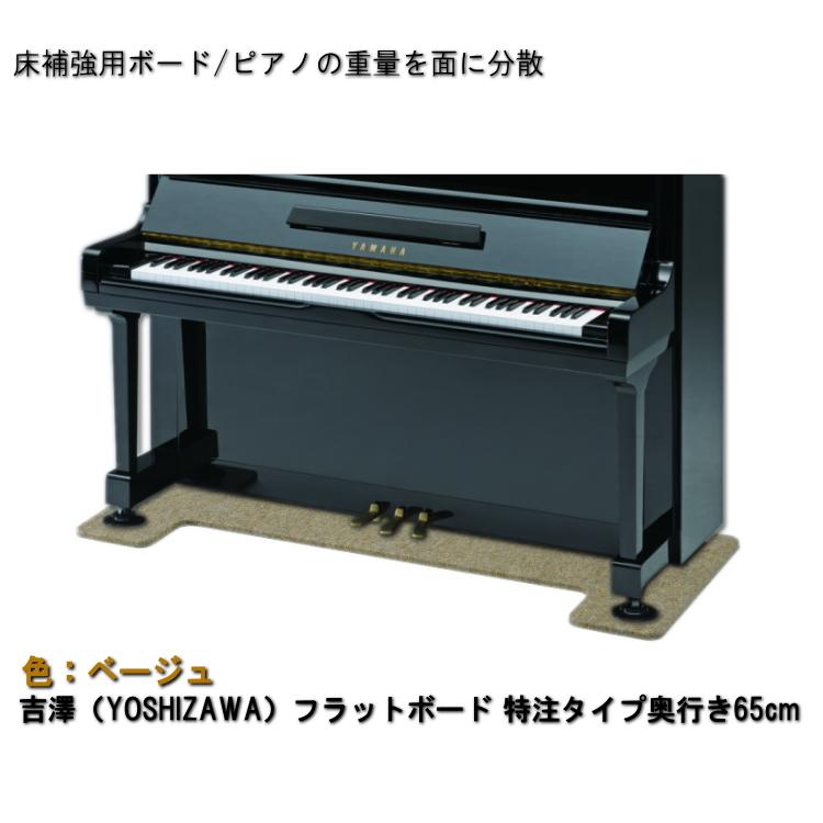 送料無料【特注タイプ 65cm】ピアノ用 床補強ボード:吉澤 フラットボード FB ベージュ/ピアノアンダーパネル