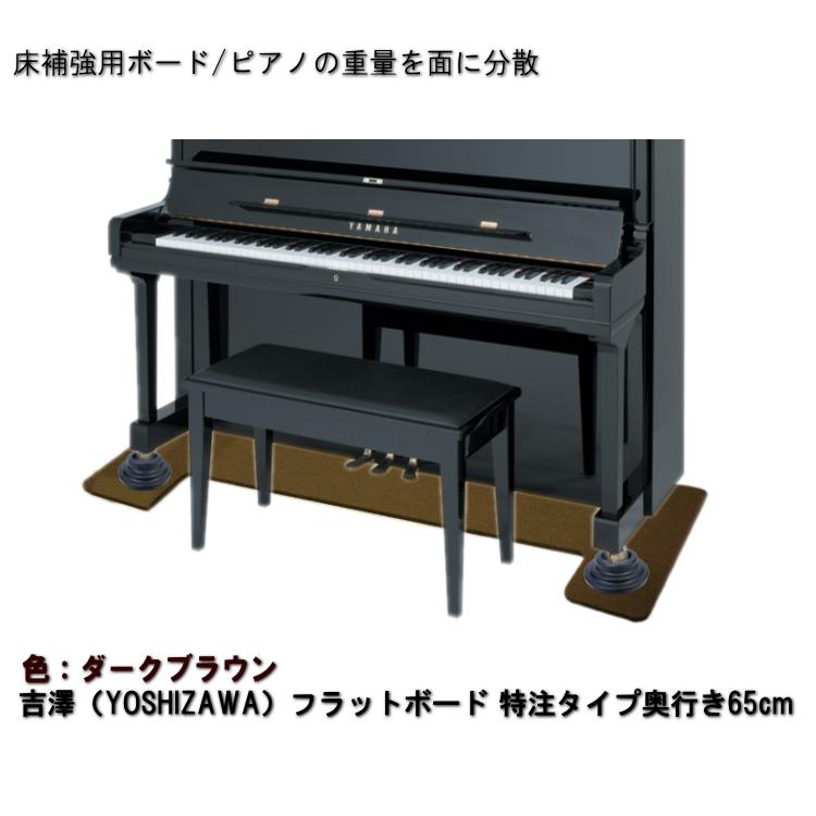 送料無料【特注タイプ 65cm】ピアノ用 床補強ボード:吉澤 フラットボード FB ブラウン/ピアノアンダーパネル