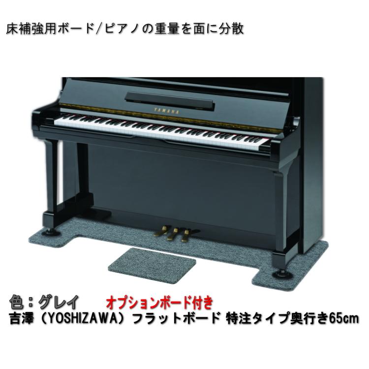 送料無料【特注タイプ 65cm】ピアノ用 床補強ボード&補助台用ボード:吉澤 フラットボード・オプションボード付 FB-OP グレイ/ピアノアンダーパネル