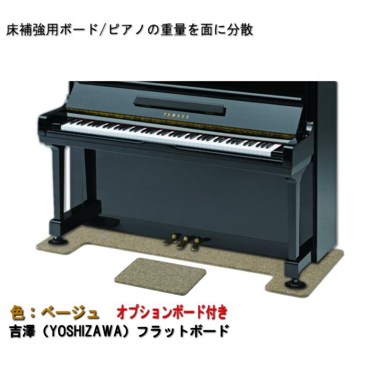 【送料無料】在庫あり■ピアノ用 床補強ボード&補助台用ボード:吉澤 フラットボード・オプションボード付 FB-OP ベージュ/ピアノアンダーパネル