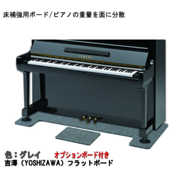 補助ペダル用のボードがセット 堅いパーチクルボードでピアノを安定設置 送料無料 ピアノ用 床補強ボード 補助台用ボード:吉澤 フラットボード ピアノアンダーパネル オプションボード付 グレイ 贈与 FB-OP SALENEW大人気