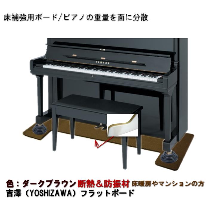 【送料無料】ピアノ用 防音&断熱タイプ 床補強ボード:吉澤 フラットボード静 FBS ブラウン/ピアノアンダーパネル
