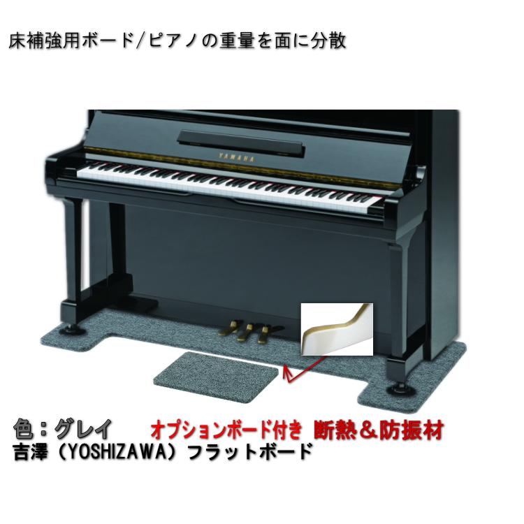 【送料無料】ピアノ用 防音&断熱&床補強ボード+補助台用ボード:吉澤 フラットボード静 FBS-OP グレイ/ピアノアンダーパネル