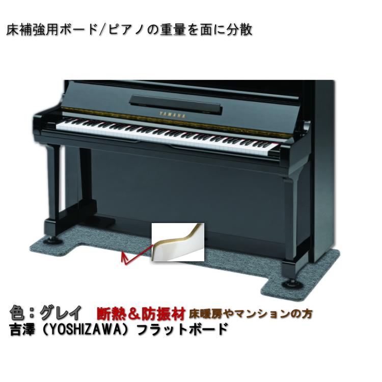 【送料無料】ピアノ用 防音&断熱タイプ 床補強ボード:吉澤 フラットボード静 FBS グレイ/ピアノアンダーパネル【ラッキーシール対応】
