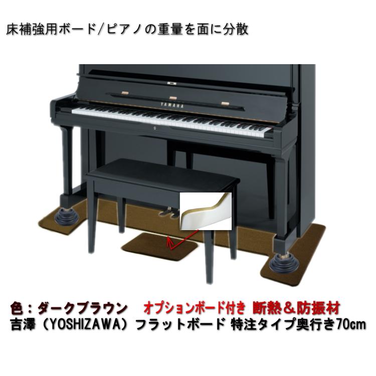 【送料無料】【ワイドタイプ】ピアノ用 防音&断熱&床補強ボード+補助台用ボード:吉澤 フラットボード静 FBS-OPブラウン/ピアノアンダーパネル