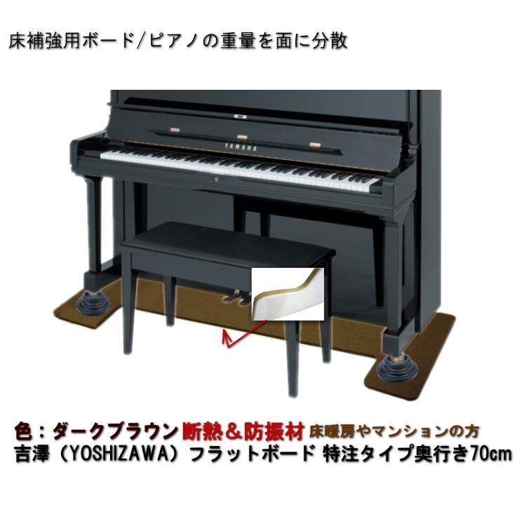 【送料無料】【ワイドタイプ】ピアノ用 防音&断熱タイプ 床補強ボード:吉澤 フラットボード静 FBS ブラウン/ピアノアンダーパネル