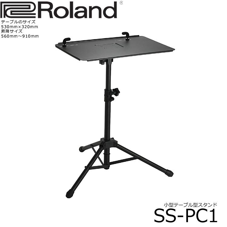 ローランド ノートパソコン/プロジェクタースタンド SS-PC1■Roland SSPC1【ラッキーシール対応】