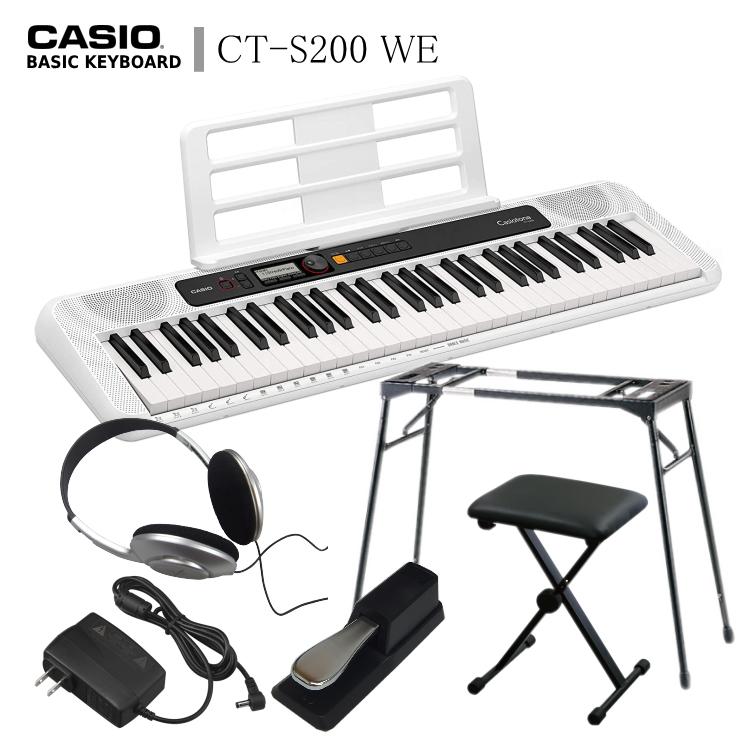 在庫あり【送料無料】CASIO CT-S200WE(ホワイト) 「テーブル型スタンド/椅子/ヘッドフォン付き」