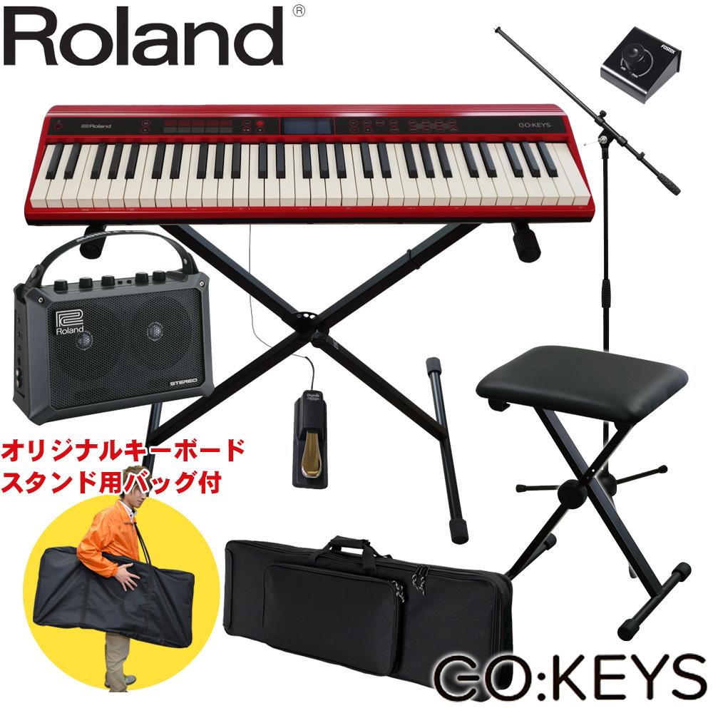 【送料無料】ケース付■Roland ローランド 電子キーボード GO KEYS (小型キーボードアンプ/X型スタンド/キーボードイスセット)