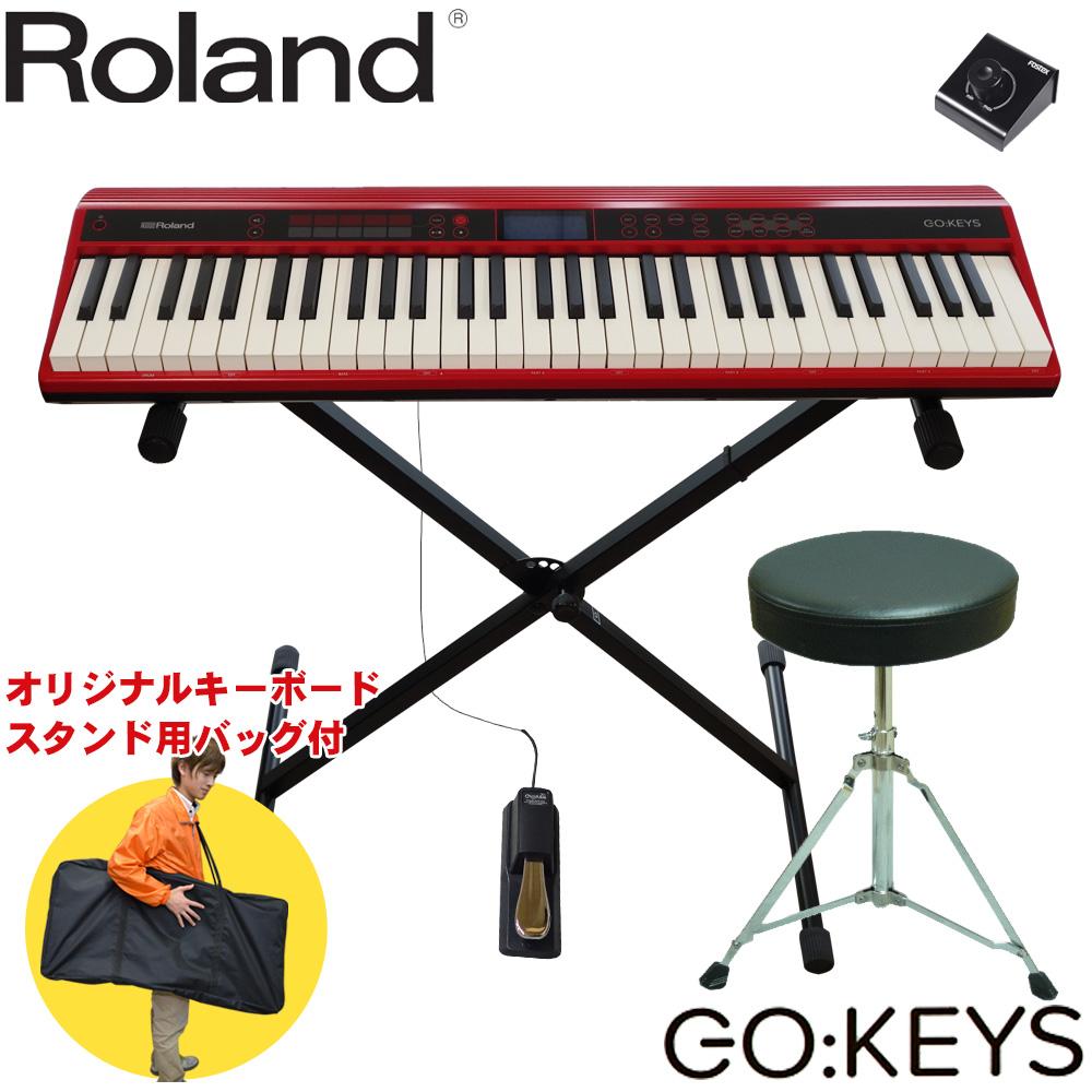 ライブに重宝する周辺機器付き■Roland GO KEYS(キーボードチェア・スタンド付き)ローランド【ラッキーシール対応】