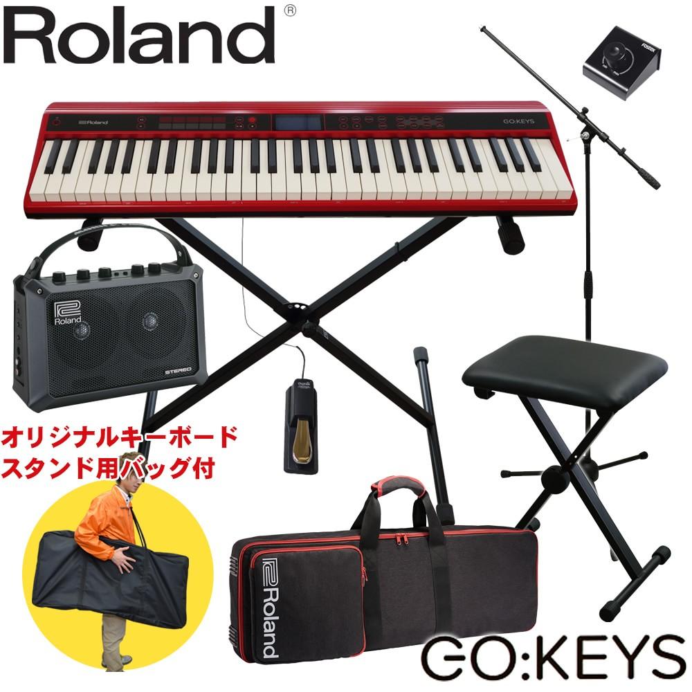 Roland ローランド GO KEYS お得なセット販売(キーボードケース/小型スピーカー/X型キーボードスタンド付き)【ラッキーシール対応】