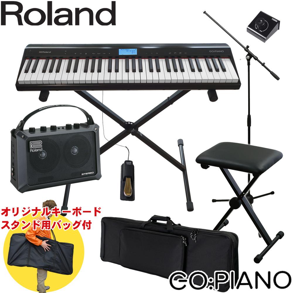 【送料無料】ケース付■Roland ローランド 電子キーボード GO PIANO (キーボードアンプ/X型スタンド/キーボードイスセット)