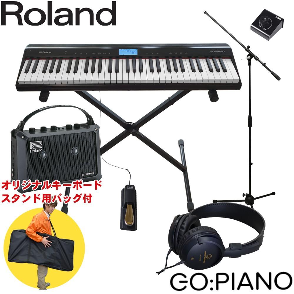 在庫あり【送料無料】ローランド ピアノ音色内蔵 電子キーボード GO PIANO (ゴーピアノ)キーボードアンプ付き ライブセット【ラッキーシール対応】