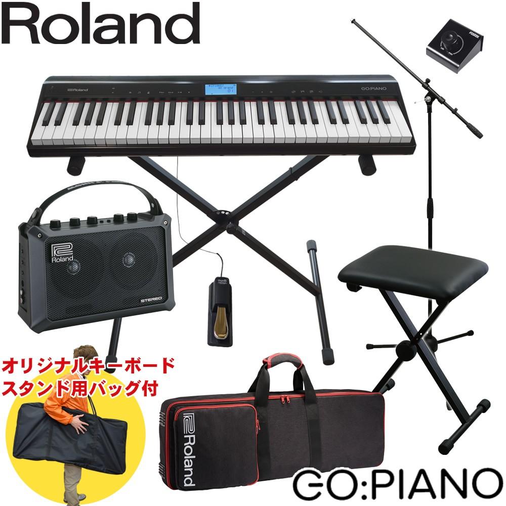 【送料無料】Roland ローランド 軽量ピアノ系キーボード Go piano 小型スピーカー付き 小規模ストリートライブセット