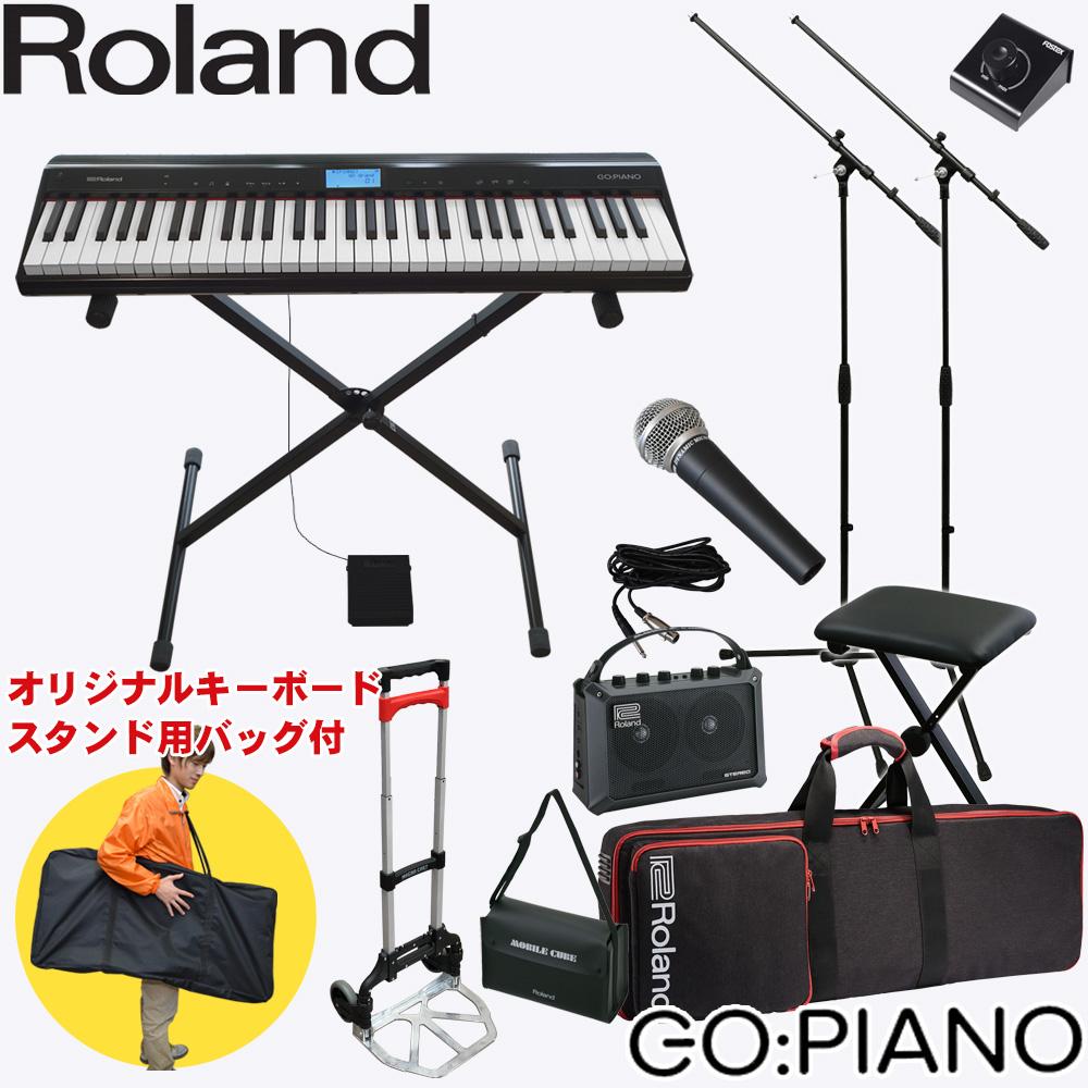 【ふるさと割】 【送料無料 持ち運びセット】Roland GO PIANO GO PIANO 61 (ピアノ音源搭載キーボード)キャリーカート付き 持ち運びセット, 丸信質店:d0b2f123 --- online-cv.site