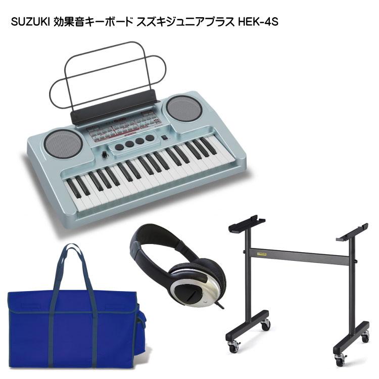 効果音たっぷり 気持ちや情景をあらわすフレーズが充実 送料無料 スズキ 効果音キーボード 人気ブランド多数対象 商品追加値下げ在庫復活 HEK-4S ケースセット ヘッドフォン スタンド SUZUKI