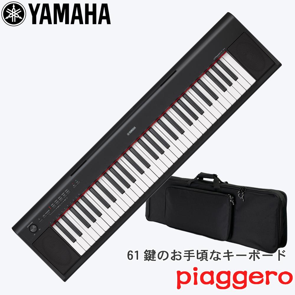 【送料無料】YAMAHA / ヤマハ 電子キーボード 61鍵盤モデル NP-12 黒色【持ち運べるキーボードケース付き】【ラッキーシール対応】