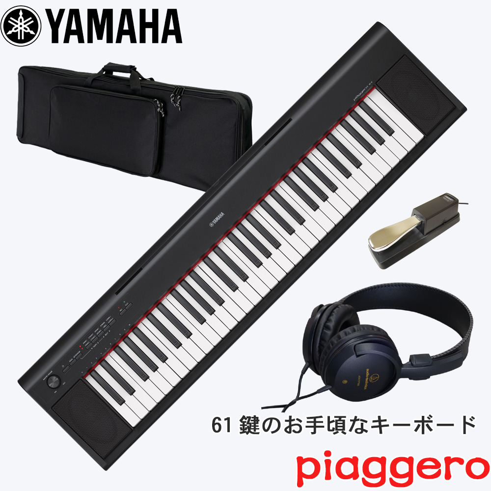 在庫あり【送料無料】YAMAHA ヤマハ ピアノ音色中心の61鍵盤キーボード NP-12-BK【キーボードケース&ステレオヘッドフォン・ペダル付き】【ラッキーシール対応】