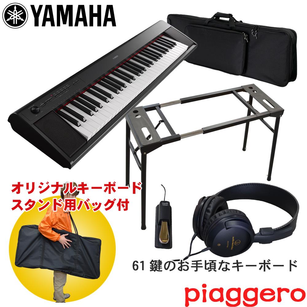 在庫あり【送料無料】ヤマハ YAMAHA NP-12 BK 61鍵 電子キーボード【座奏に最適汎用テーブル型キーボードスタンド&キーボードケース付き】