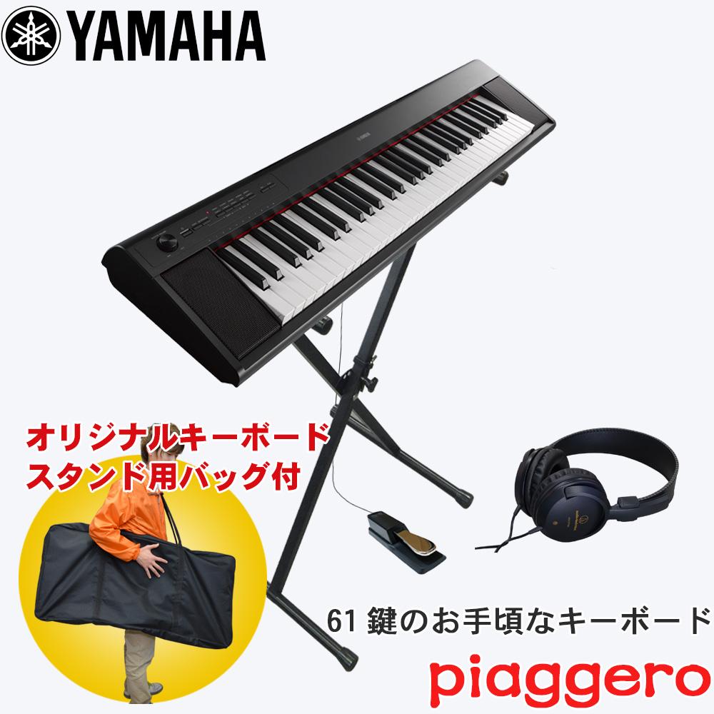 【送料無料】YAMAHA ヤマハ 定番の電子キーボード NP-12-BK(標準鍵盤・61KEY) 横幅コンパクトなキーボード【X型スタンド・ペダル・ヘッドフォン付き】