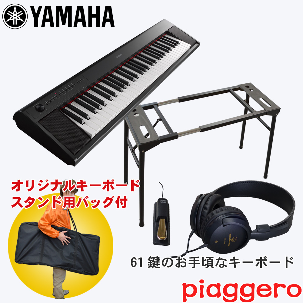 在庫あり【送料無料】YAMAHA ヤマハ 標準61鍵盤 コンパクト電子キーボード NP-12 黒色【折りたたみ可能汎用テーブル型スタンド・ペダル・ヘッドフォン付き】