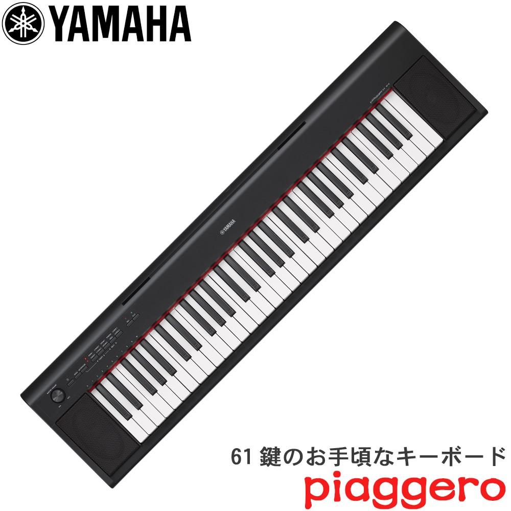 在庫あり【送料無料】ヤマハ YAMAHA 61鍵盤 電子キーボード NP-12 黒色 (キーボード初心者・ピアノ音色中心の演奏に)