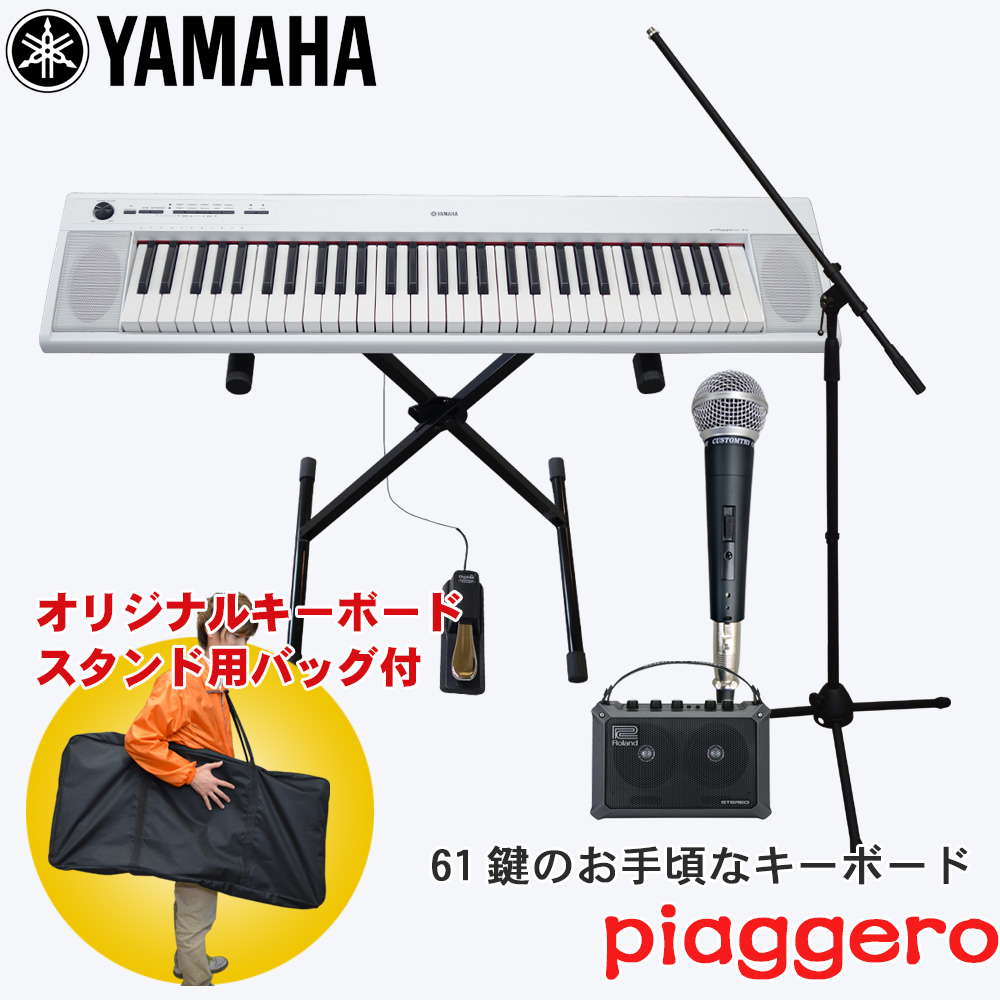 【送料無料】YAMAHA / ヤマハ 61鍵盤 電子キーボード NP-12 ホワイト【ボランティア演奏に最適・マイク付きスピーカーセット】