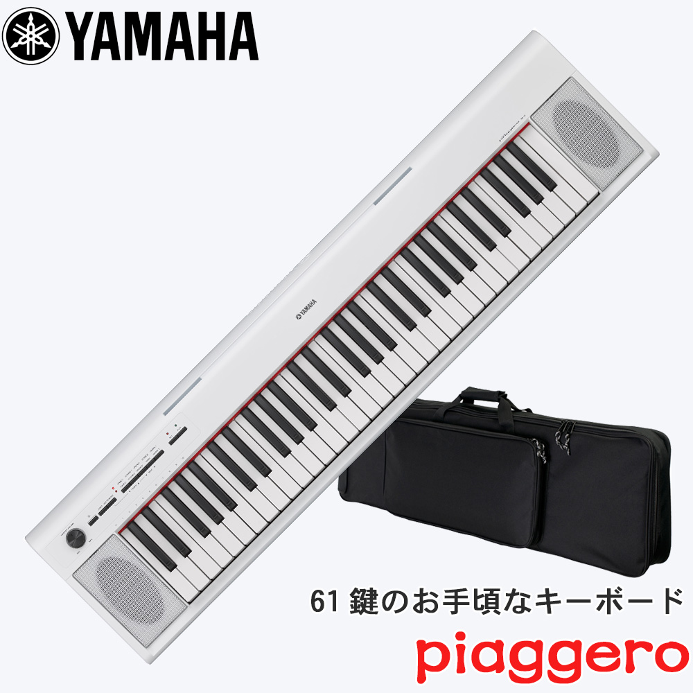在庫あり【送料無料】ヤマハ YAMAHA 電子キーボード 61鍵盤モデル NP-12 白色【持ち運べるキーボードケース付き】