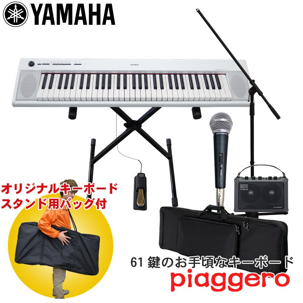 【送料無料】ヤマハ YAMAHA 電子キーボード 61鍵盤 NP-12 WH ホワイト【キーボードケース付き・アンプマイクセット】【ラッキーシール対応】