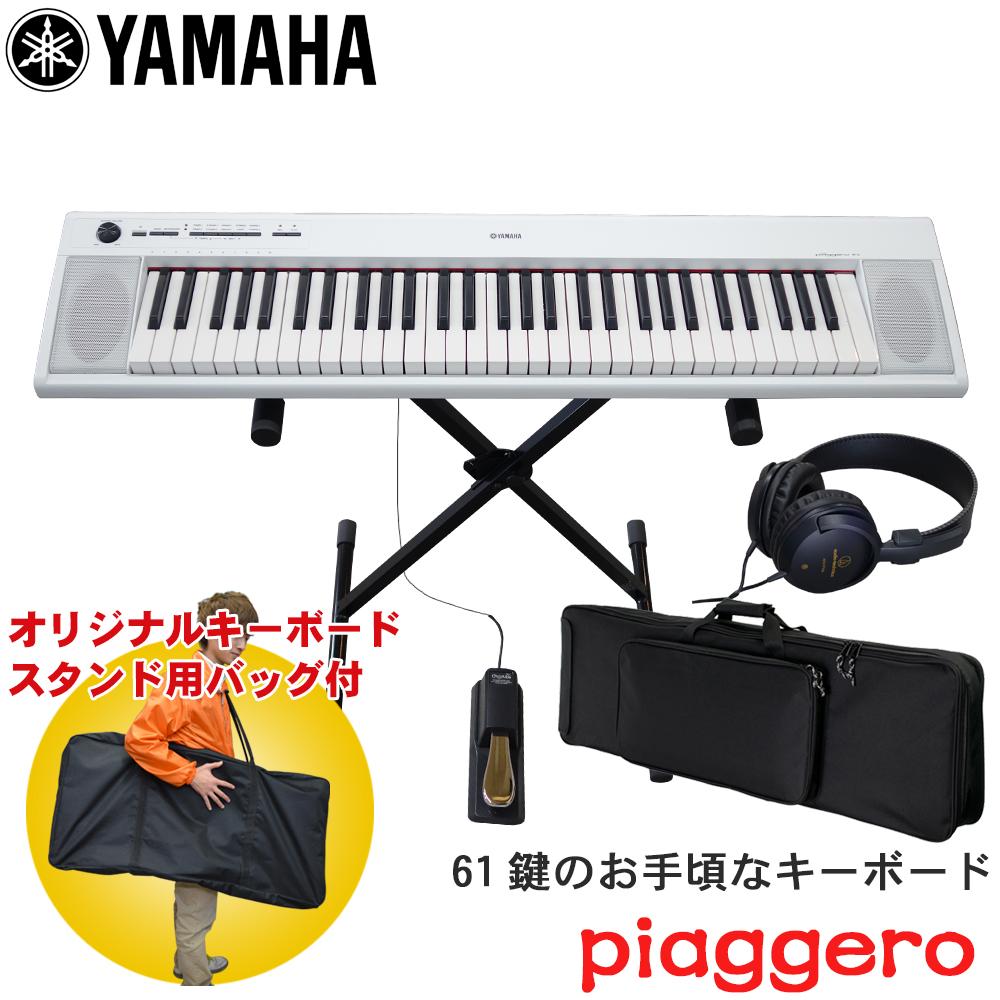 在庫あり【送料無料】YAMAHA ヤマハ 電子キーボード NP-12 白色 【キーボードケース・X型キーボードスタンド・ステレオヘッドフォン付き】キーボード入門セット