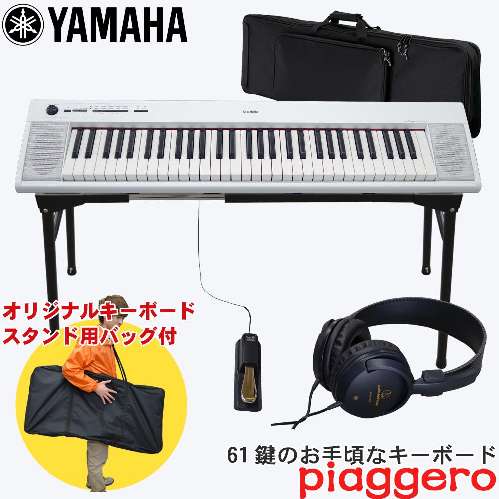 在庫あり【送料無料】YAMAHA ヤマハ NP-12 WH 61鍵 電子キーボード【座奏に最適汎用テーブル型キーボードスタンド&キーボードケース付き】